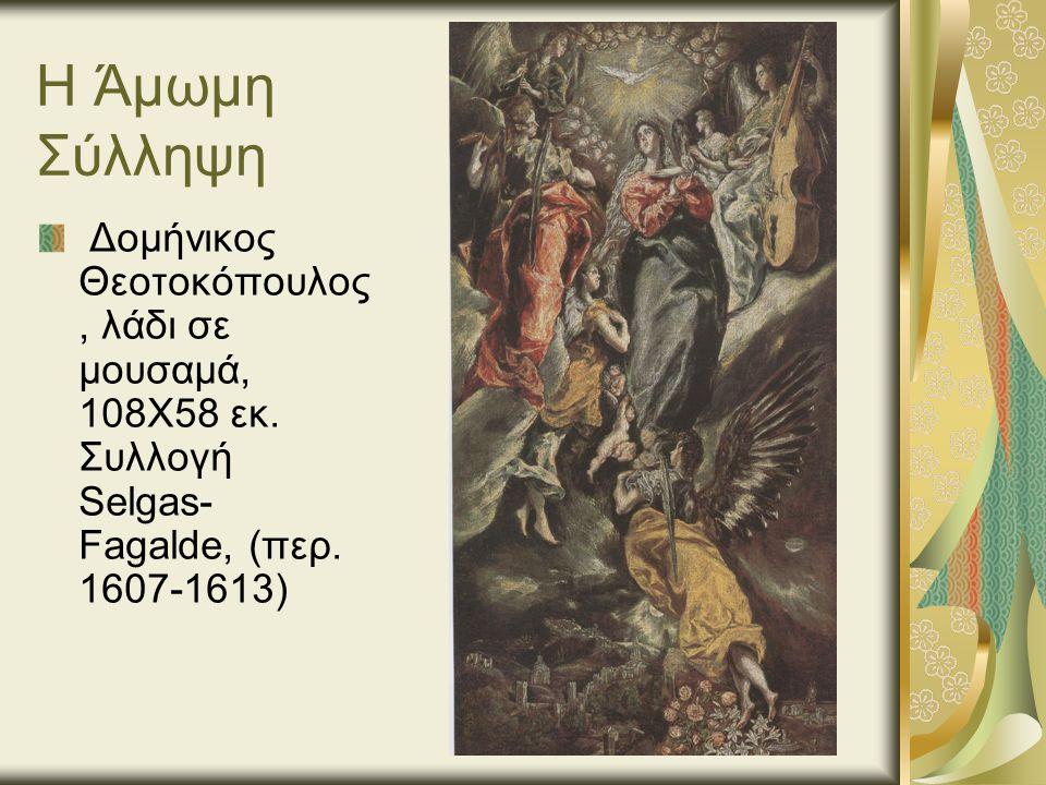 Η Άμωμη Σύλληψη Δομήνικος Θεοτοκόπουλος, λάδι σε μουσαμά, 108Χ58 εκ.