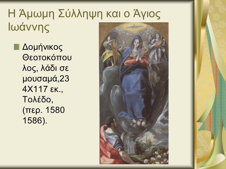 Η Άμωμη Σύλληψη και ο Άγιος Ιωάννης