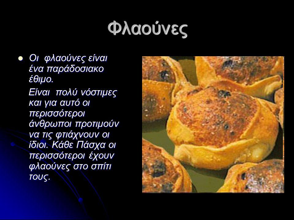 Φλαούνες Οι φλαούνες είναι ένα παράδοσιακο έθιμο.