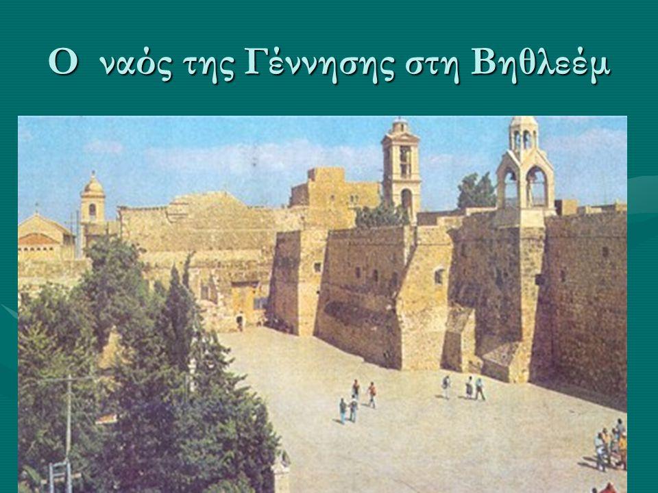 Ο ναός της Γέννησης στη Βηθλεέμ