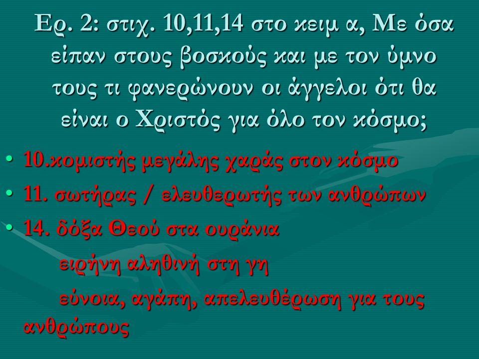 Ερ. 2: στιχ. 10,11,14 στο κειμ α, Με όσα είπαν στους βοσκούς και με τον ύμνο τους τι φανερώνουν οι άγγελοι ότι θα είναι ο Χριστός για όλο τον κόσμο;