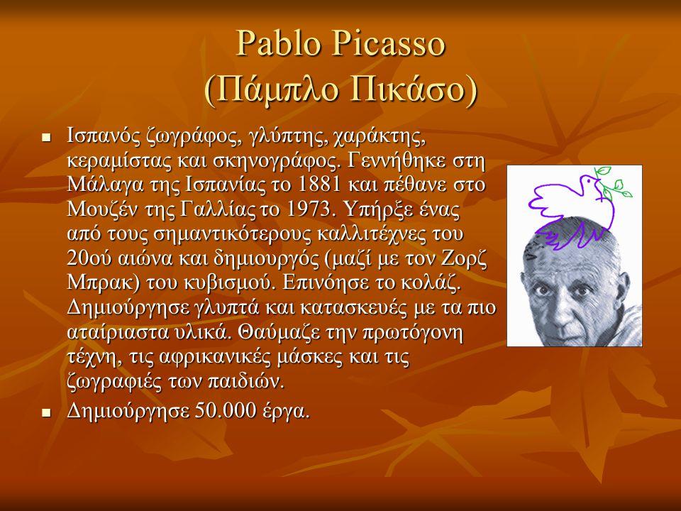 Pablo Picasso (Πάμπλο Πικάσο)
