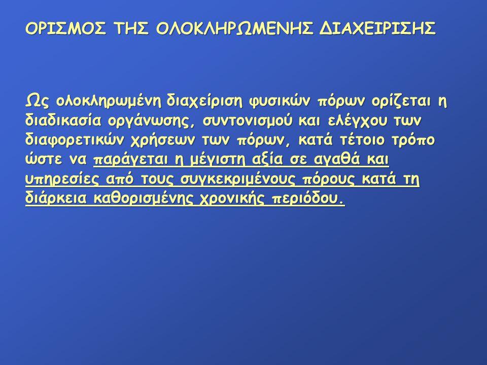 ΟΡΙΣΜΟΣ ΤΗΣ ΟΛΟΚΛΗΡΩΜΕΝΗΣ ΔΙΑΧΕΙΡΙΣΗΣ