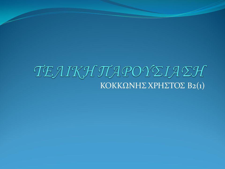 ΤΕΛΙΚΗ ΠΑΡΟΥΣΙΑΣΗ ΚΟΚΚΩΝΗΣ ΧΡΗΣΤΟΣ Β2(1)