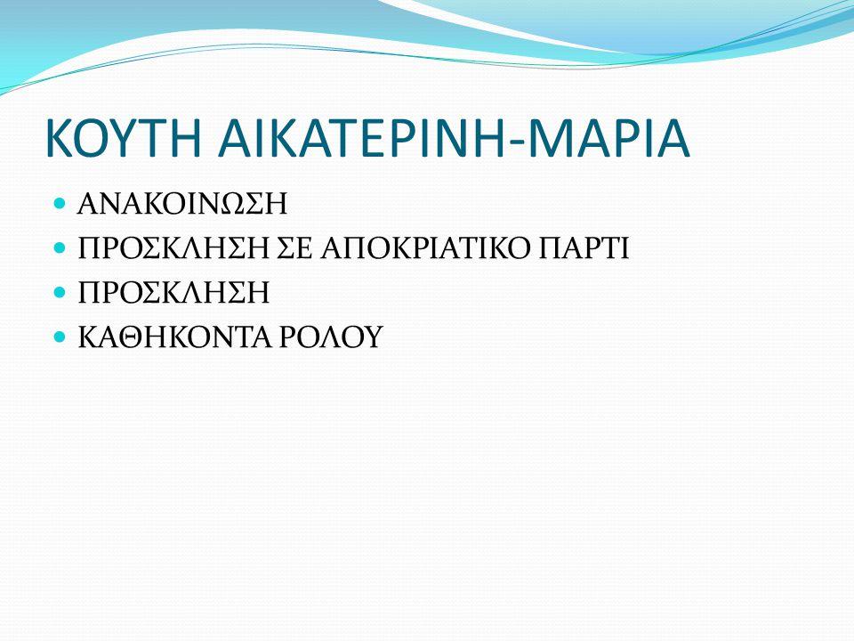 ΚΟΥΤΗ ΑΙΚΑΤΕΡΙΝΗ-ΜΑΡΙΑ