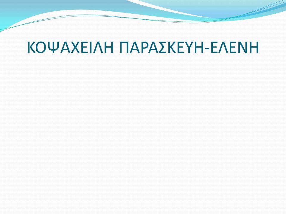 ΚΟΨΑΧΕΙΛΗ ΠΑΡΑΣΚΕΥΗ-ΕΛΕΝΗ