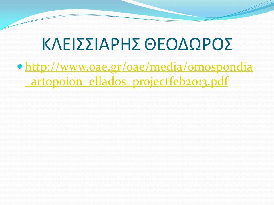 ΚΛΕΙΣΣΙΑΡΗΣ ΘΕΟΔΩΡΟΣ http://www.oae.gr/oae/media/omospondia_artopoion_ellados_projectfeb2013.pdf.