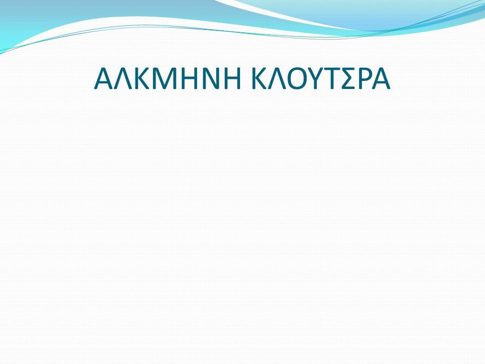 ΑΛΚΜΗΝΗ ΚΛΟΥΤΣΡΑ 7,11 ΑΠΟΚΡΥΨΗ ΔΙΧΩΣ ΕΡΓΑΣΙΕΣ ΚΛΟΥΤΣΑΡΑ ΚΟΨΑΧΕΙΛΗ