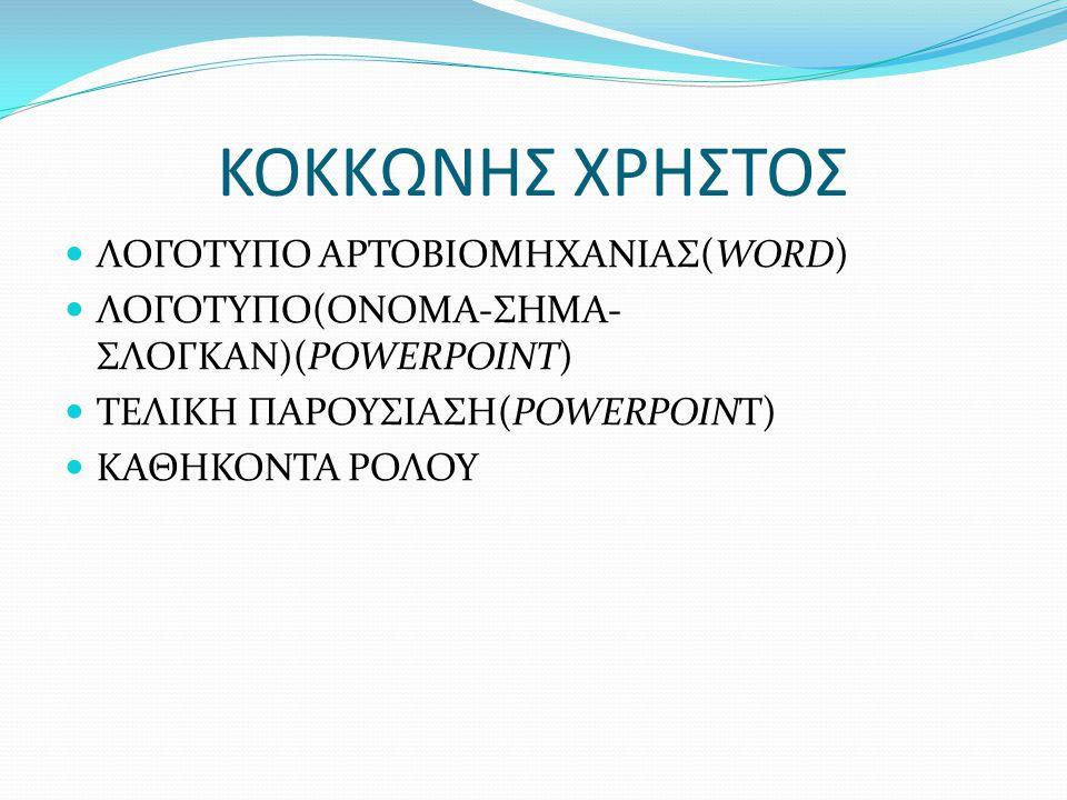 ΚΟΚΚΩΝΗΣ ΧΡΗΣΤΟΣ ΛΟΓΟΤΥΠΟ ΑΡΤΟΒΙΟΜΗΧΑΝΙΑΣ(WORD)