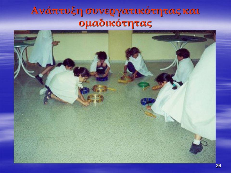 Ανάπτυξη συνεργατικότητας και ομαδικότητας