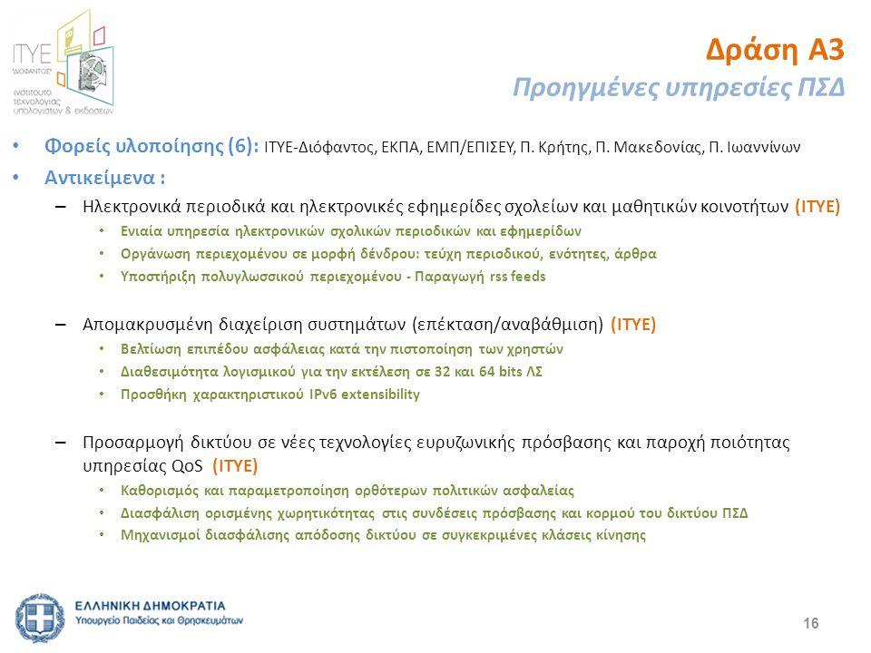 Δράση Α3 Προηγμένες υπηρεσίες ΠΣΔ