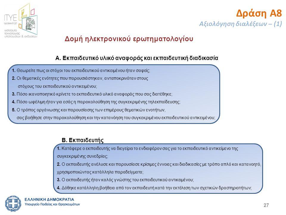 Δράση Α8 Αξιολόγηση διαλέξεων – (1)