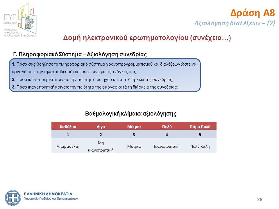 Δράση Α8 Αξιολόγηση διαλέξεων – (2)