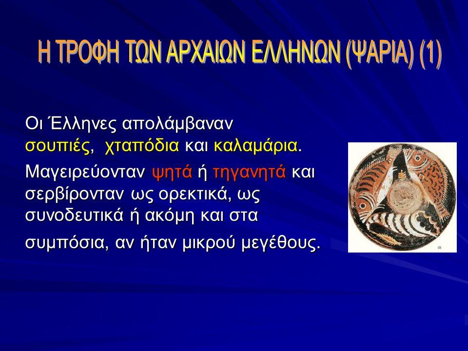 Η ΤΡΟΦΗ ΤΩΝ ΑΡΧΑΙΩΝ ΕΛΛΗΝΩΝ (ΨΑΡΙΑ) (1)