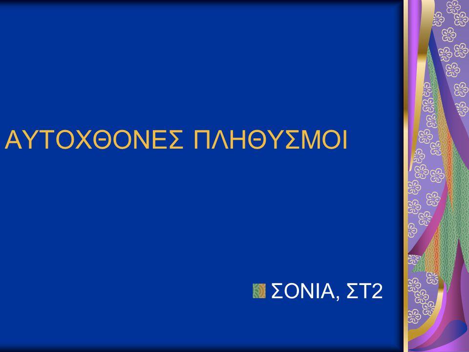 ΑΥΤΟΧΘΟΝΕΣ ΠΛΗΘΥΣΜΟΙ ΣΟΝΙΑ, ΣΤ2