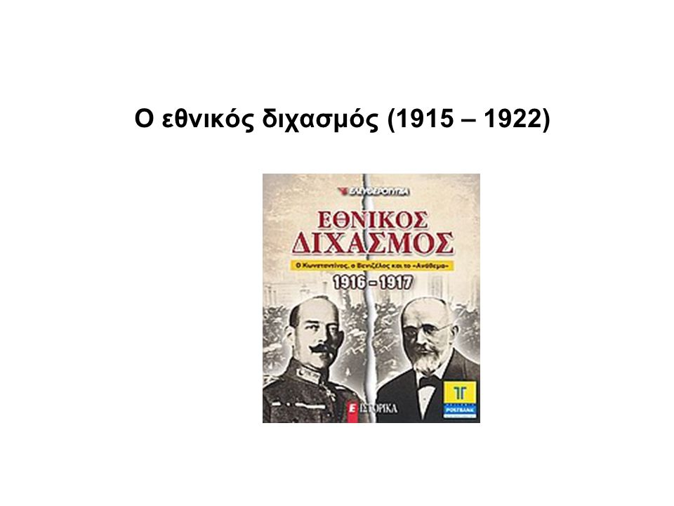 O εθνικός διχασμός (1915 – 1922)