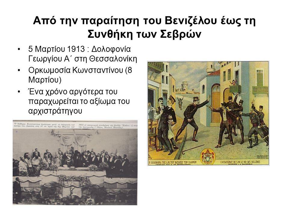 Από την παραίτηση του Βενιζέλου έως τη Συνθήκη των Σεβρών