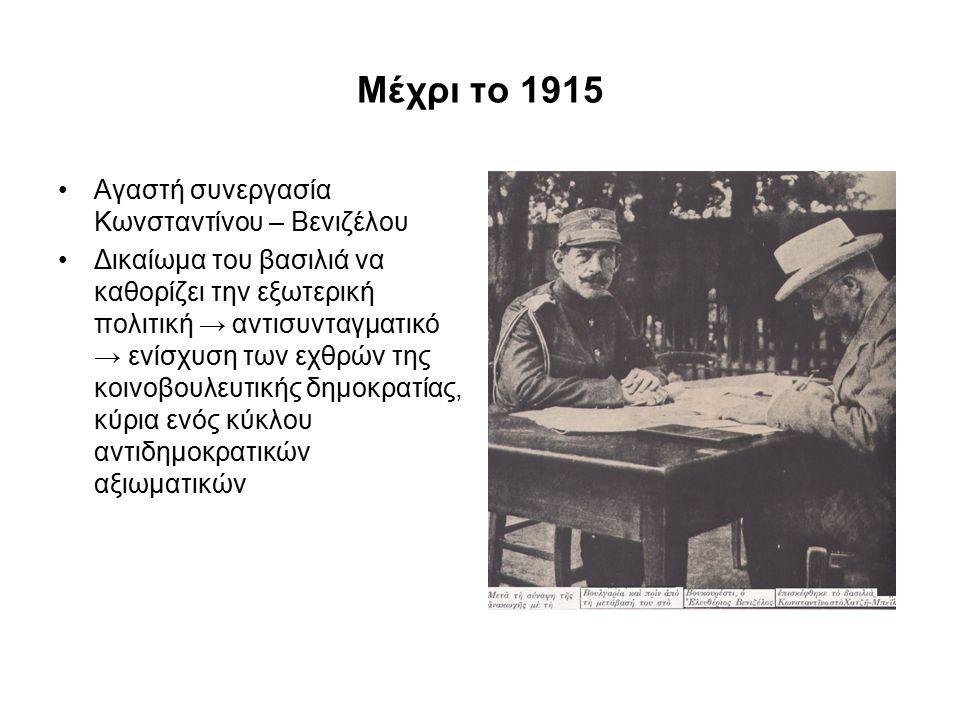 Μέχρι το 1915 Αγαστή συνεργασία Κωνσταντίνου – Βενιζέλου