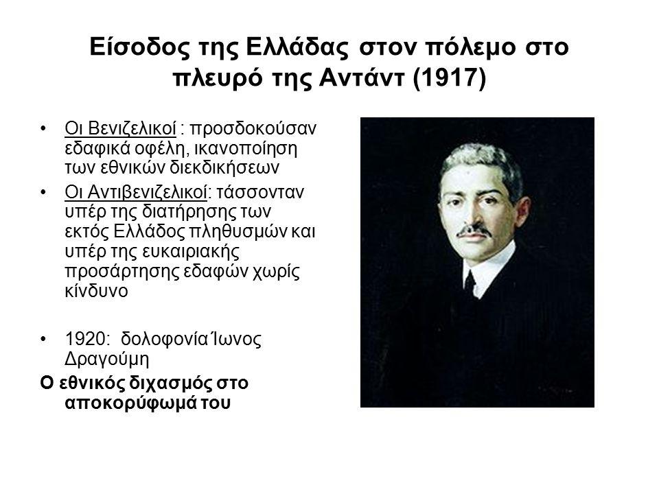 Είσοδος της Ελλάδας στον πόλεμο στο πλευρό της Αντάντ (1917)