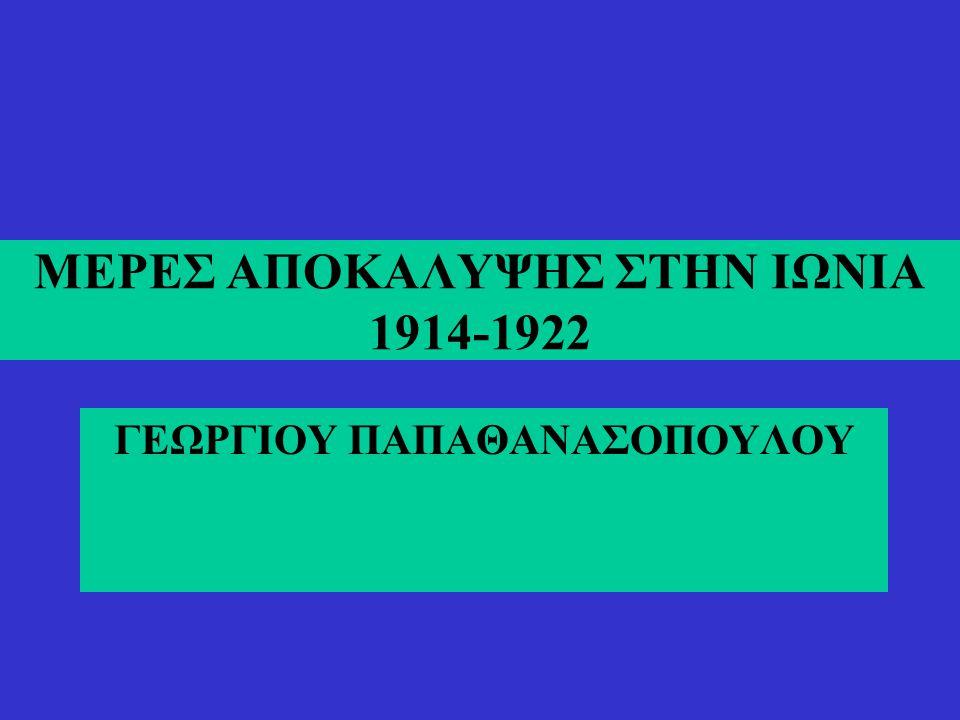 ΜΕΡΕΣ ΑΠΟΚΑΛΥΨΗΣ ΣΤΗΝ ΙΩΝΙΑ 1914-1922