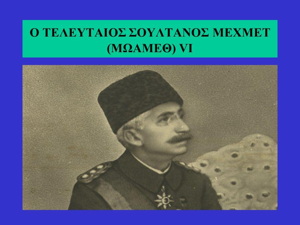 Ο ΤΕΛΕΥΤΑΙΟΣ ΣΟΥΛΤΑΝΟΣ ΜΕΧΜΕΤ (ΜΩΑΜΕΘ) VI