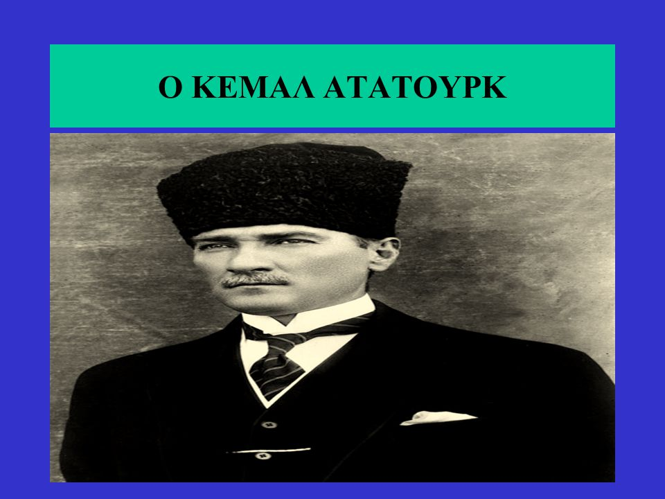 Ο ΚΕΜΑΛ ΑΤΑΤΟΥΡΚ