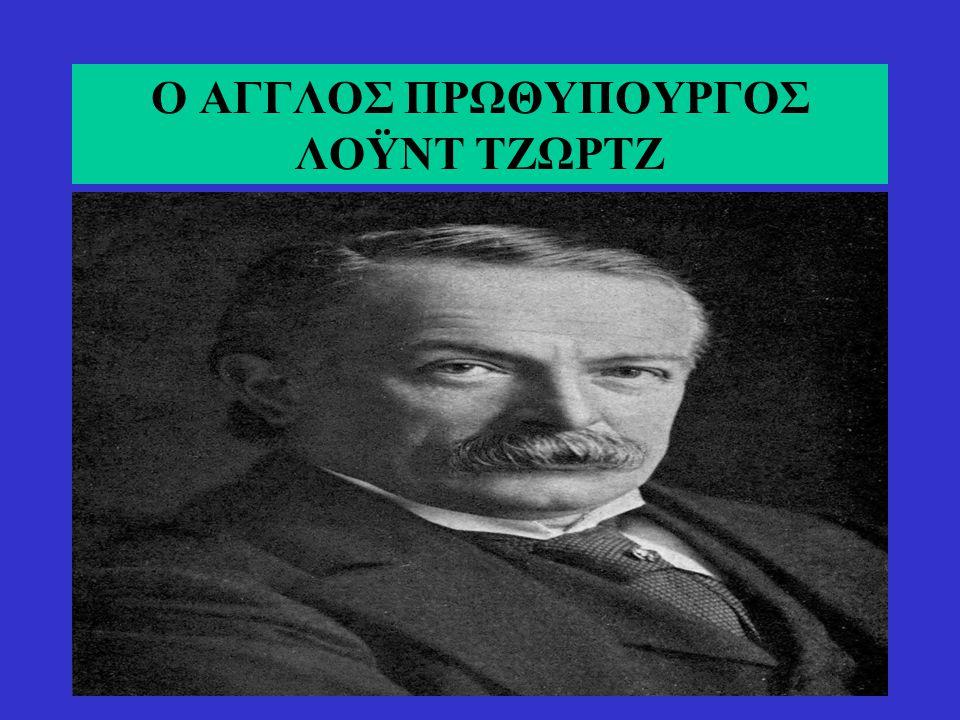 Ο ΑΓΓΛΟΣ ΠΡΩΘΥΠΟΥΡΓΟΣ ΛΟΫΝΤ ΤΖΩΡΤΖ