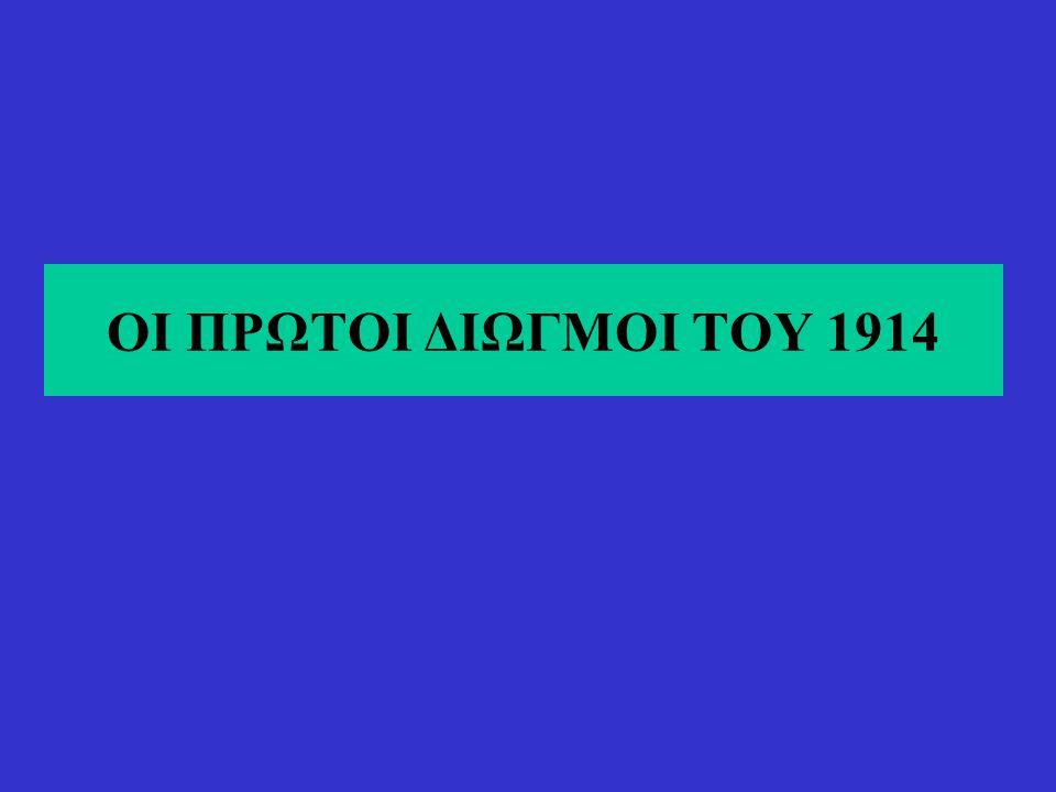 ΟΙ ΠΡΩΤΟΙ ΔΙΩΓΜΟΙ ΤΟΥ 1914