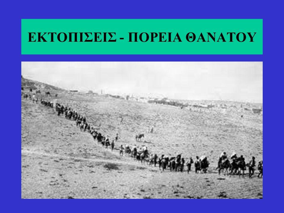 ΕΚΤΟΠΙΣΕΙΣ - ΠΟΡΕΙΑ ΘΑΝΑΤΟΥ