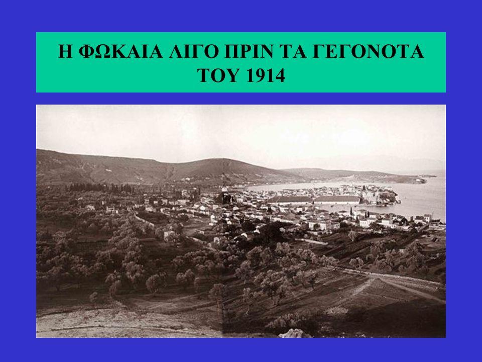 Η ΦΩΚΑΙΑ ΛΙΓΟ ΠΡΙΝ ΤΑ ΓΕΓΟΝΟΤΑ ΤΟΥ 1914