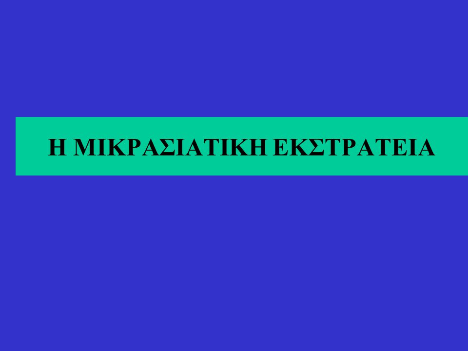 Η ΜΙΚΡΑΣΙΑΤΙΚΗ ΕΚΣΤΡΑΤΕΙΑ