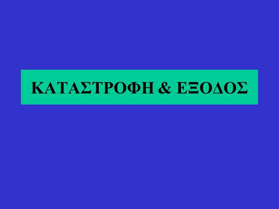 ΚΑΤΑΣΤΡΟΦΗ & ΕΞΟΔΟΣ