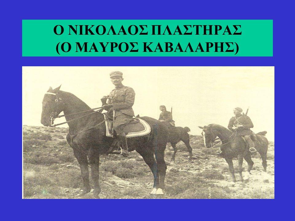Ο ΝΙΚΟΛΑΟΣ ΠΛΑΣΤΗΡΑΣ (Ο ΜΑΥΡΟΣ ΚΑΒΑΛΑΡΗΣ)