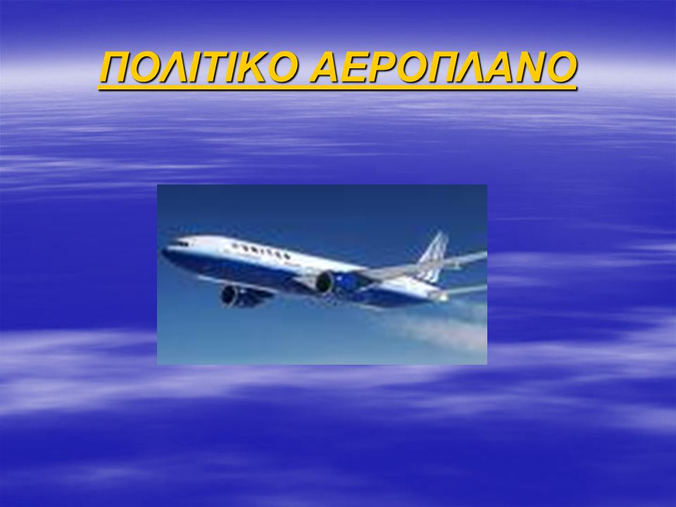 ΠΟΛΙΤΙΚΟ ΑΕΡΟΠΛΑΝΟ