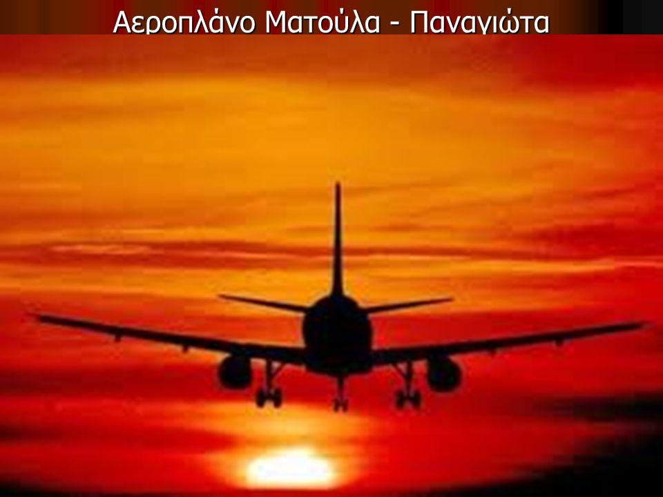Αεροπλάνο Ματούλα - Παναγιώτα