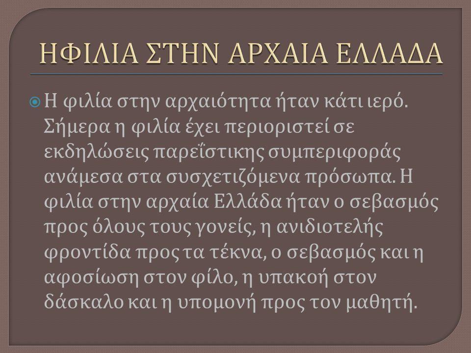 ΗΦΙΛΙΑ ΣΤΗΝ ΑΡΧΑΙΑ ΕΛΛΑΔΑ