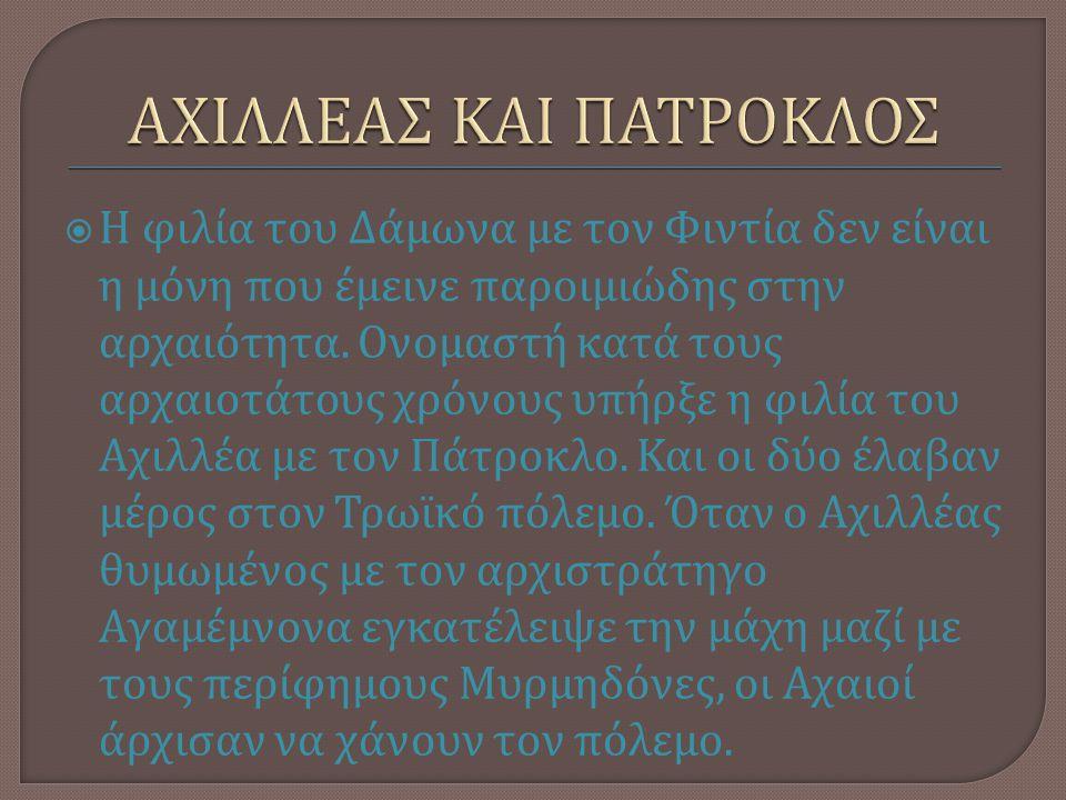 ΑΧΙΛΛΕΑΣ ΚΑΙ ΠΑΤΡΟΚΛΟΣ