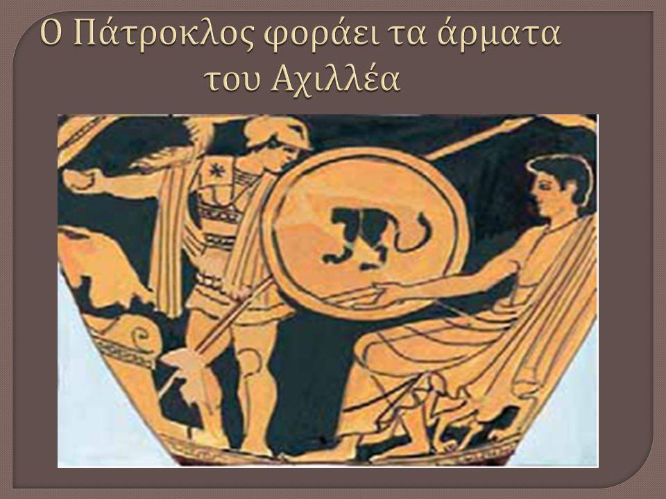 Ο Πάτροκλος φοράει τα άρματα του Αχιλλέα
