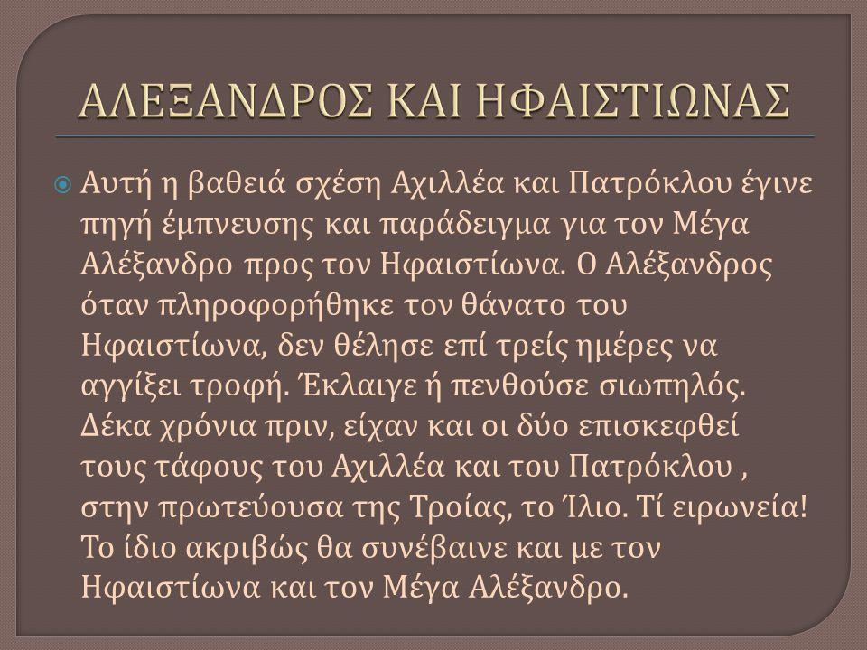 ΑΛΕΞΑΝΔΡΟΣ ΚΑΙ ΗΦΑΙΣΤΙΩΝΑΣ