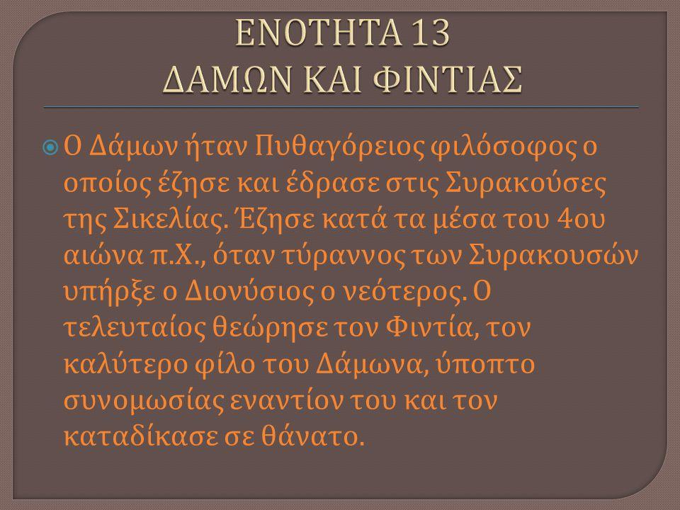 ΕΝΟΤΗΤΑ 13 ΔΑΜΩΝ ΚΑΙ ΦΙΝΤΙΑΣ