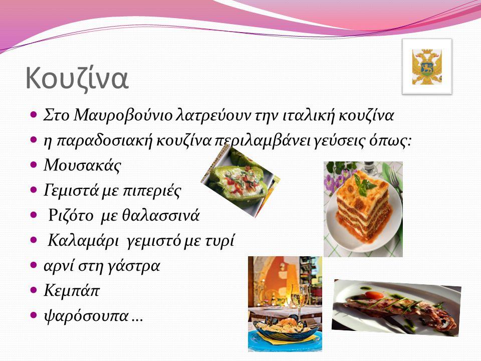 Κουζίνα Στο Μαυροβούνιο λατρεύουν την ιταλική κουζίνα