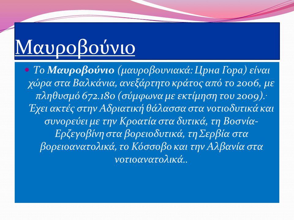 Μαυροβούνιο