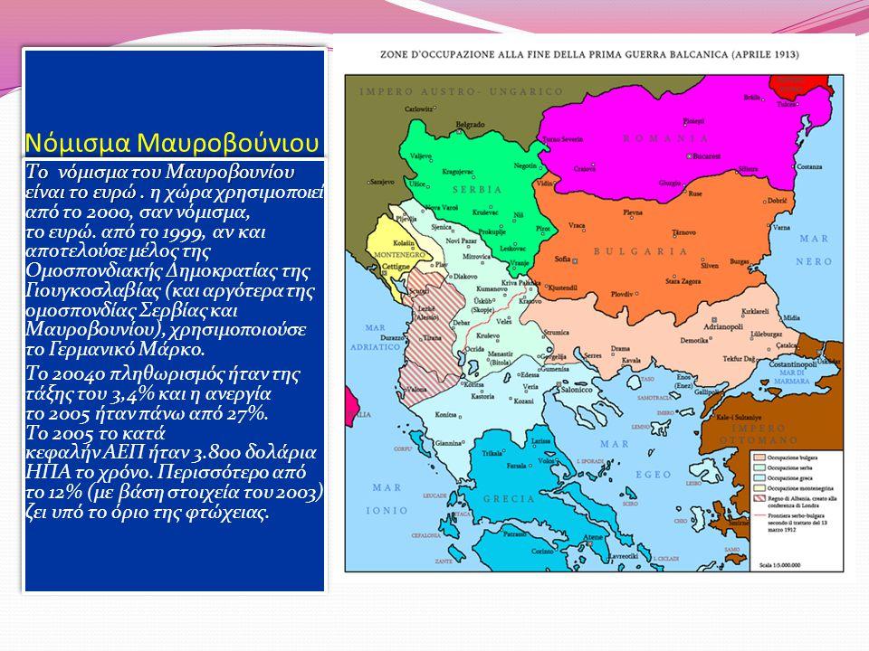 Νόμισμα Μαυροβούνιου