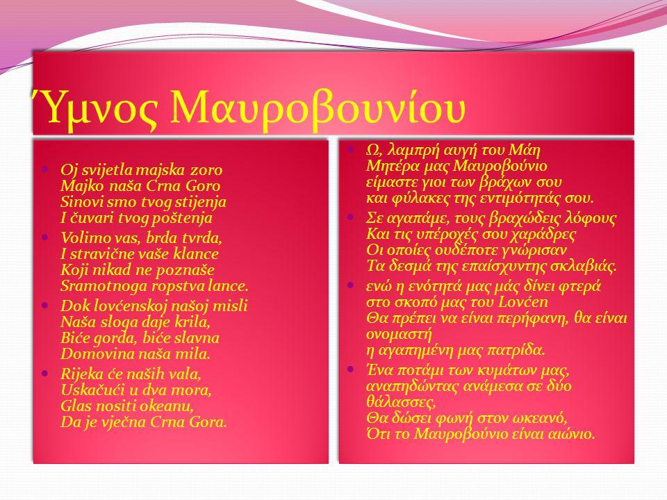 Ύμνος Μαυροβουνίου Oj svijetla majska zoro Majko naša Crna Goro Sinovi smo tvog stijenja I čuvari tvog poštenja.