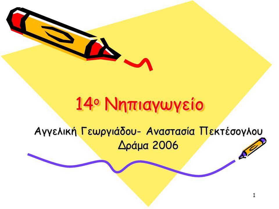 Αγγελική Γεωργιάδου- Αναστασία Πεκτέσογλου Δράμα 2006