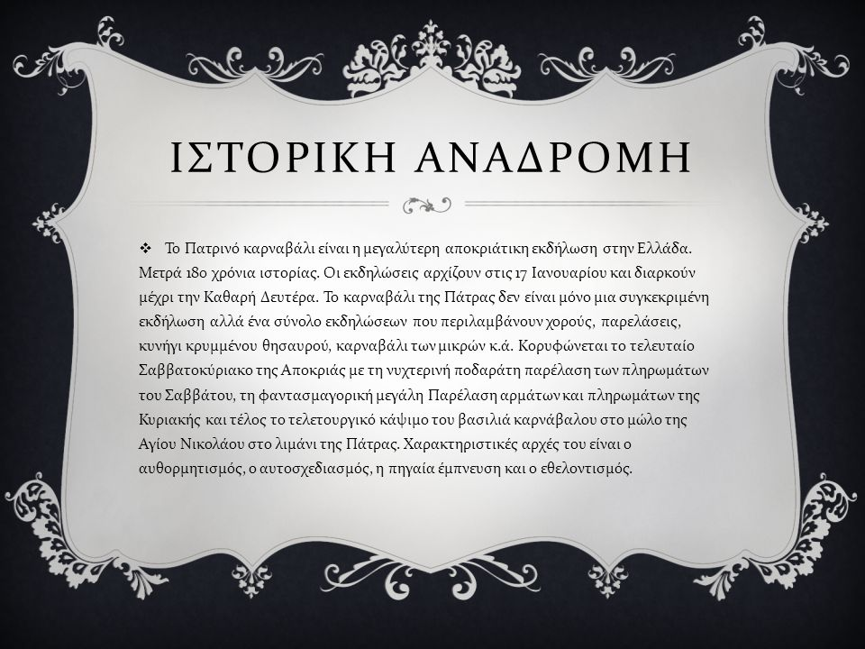 ΙΣΤΟΡΙΚΗ ΑΝΑΔΡΟΜΗ