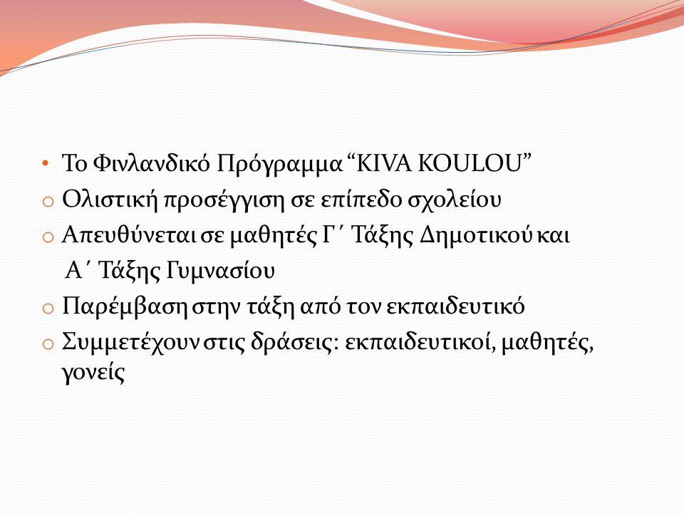 Το Φινλανδικό Πρόγραμμα KIVA KOULOU