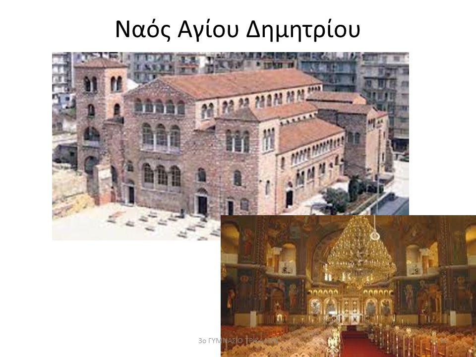 Ναός Αγίου Δημητρίου 3ο ΓΥΜΝΑΣΙΟ ΤΡΙΚΑΛΩΝ