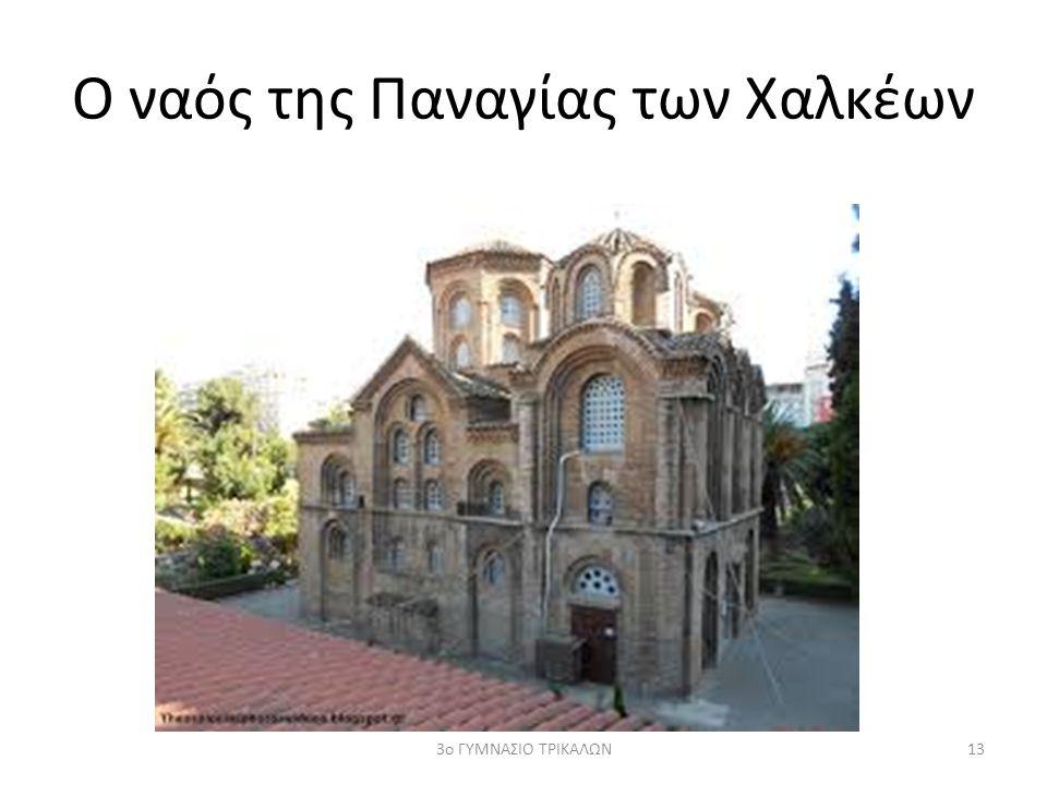 Ο ναός της Παναγίας των Χαλκέων