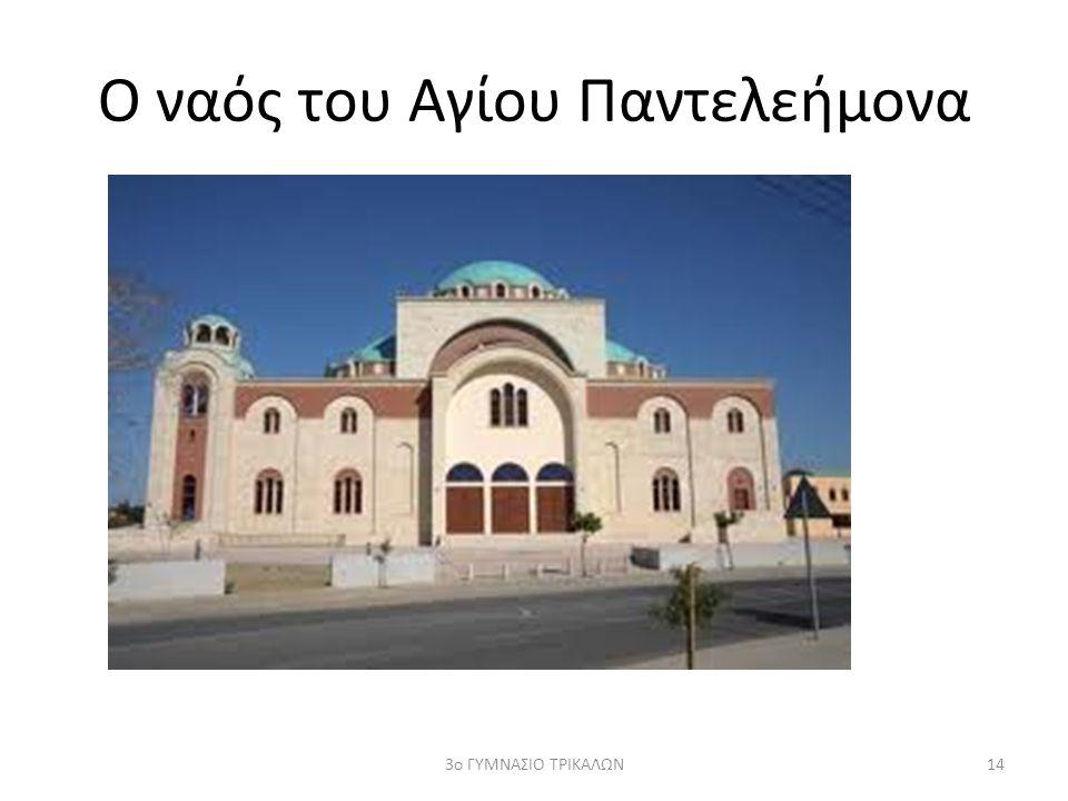 O ναός του Αγίου Παντελεήμονα